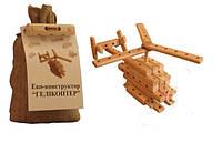 Эко-конструктор Вертолет дерев. Бамсик /1/(HELLY)
