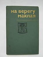 На Берегу Маклая. Этнографические очерки (б/у)., фото 1