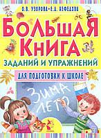 Ольга Узорова Большая книга заданий и упражнений для подготовки к школе