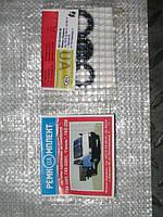 Ремкомплект цилиндра сцепления главного и рабочего ГАЗ 3302 (3 наименования) (производитель Украина)