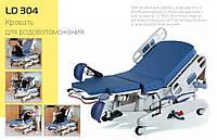 Кровать родовая STRYKER LD304 Birthing Hospital Bed