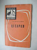 """А.Громов """"Цесарки"""". Птицеводство"""