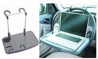 Автомобильный универсальный столик MULTI TRAY, многофункциональный автомобильный столик, столик в машину