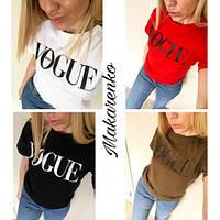 Футболка женская стильная Vogue 5 разные цвета,магазин женской одежды