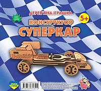 """Деревянная игрушка. """"Конструктор"""": Суперкар (у),18*18см(753519)"""