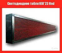 Светодиодное табло100*23 Red
