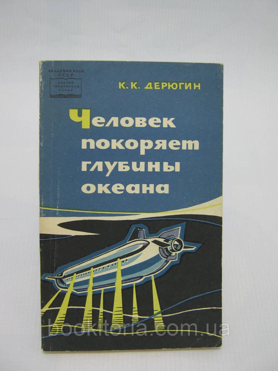 Дерюгин К.К. Человек покоряет глубины океана (б/у).