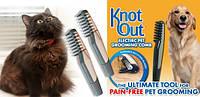 Расческа электрическая для собак и кошек Knot Out, расческа для животных Кнот Аут