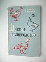 "Коняев Н., Колобов Г. ""Мясное птицеводство"""