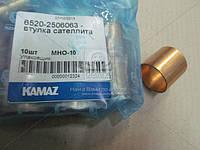 Втулка сателита МОД КАМАЗ 6520 (Производство КамАЗ) 6520-2506063