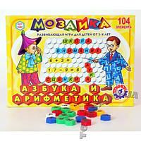 "Мозаика ""Абетка + Арифметика"", в кор. 33*24*4см, ТМ Технок, Україна (10шт)(2087)"