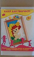 """Набір для творчості """"Їжак"""", (4 пред.: аквар., пласт., рамка, вклад. з малюн.), в кор. 24*19*2см(331038)"""