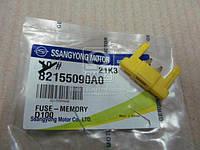 Предохранитель (Производство SsangYong) 82155090A0