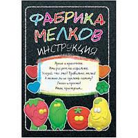 """Фабрика крейд """"Веселий огород"""", в кор 22*17*5см ТМ Ранок, Україна(15100365Р)"""