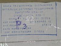 Вкладыши шатунные Р3 СМД 31 АО6-1  (производитель ЗПС, г.Тамбов) А23.01-84-31сбВ
