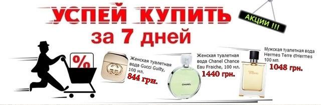 Тотальная Распродажа парфюмерии ! Акция !!! Брэндовая парфюмерия.