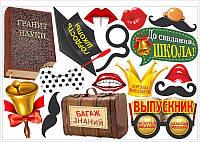 """Фотобутафория """"Выпускник"""", 18 предметов"""