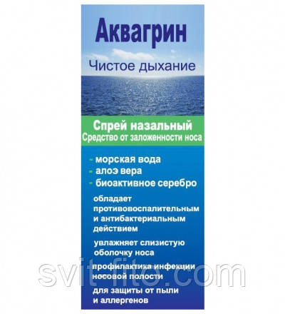 Аквагрин - спрей назальный от заложенности носа 30 мл