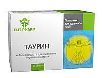 Таурин биоактив 50 кап