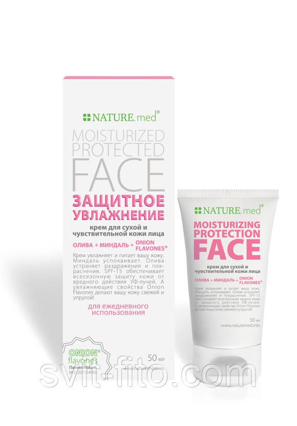 Крем косметический - защитное увлажнение для сухой и чувствительной кожи лица