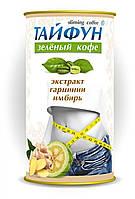 Тайфун -Зеленый кофе - экстракт гарцинии и имбиря 100 гр