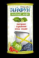 Тайфун -Зеленый кофе -экстракт гарции и ягодт годжи