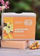 Мыло натуральное Апельсин-ваниль ЯКА 75 г