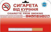 Ингалятор Сигарета от курения ( от 16 сигарет)