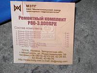 Гидрораспределитель МР80-4/3-444 (производитель Гидросила-МЗТГ) Р80-3/3-444