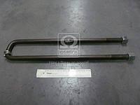 Стремянка рессоры задней ГАЗ 53,3307 М20х1,5 (резьба накатная,с гайк игруппа L=500)Производство Украина