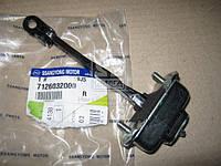 Ограничитель двери передний правый (Производство Ssangyong) 7126032000