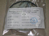 Рем комплект фильтра грубой очистки масла ЯМЗ 236 (Производство Россия) 236-1012001