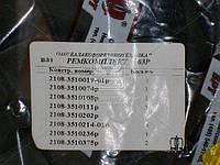 Ремкомплект усилителя тормозов вакуума ВАЗ № 63Р (производитель БРТ) Ремкомплект 63Р