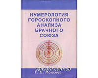 """Моисеев Геннадий """"Нумерология гороскопного анализа брачного союза"""""""