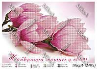 """Схема для вишивки бісером """"Найкращій матусі у світі"""" Мі-1249"""