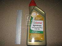 Масло трансмисс. Castrol  Syntrax Universal Plus 75W-90 (Канистра 1л) RB-SYNUP7-12X1L