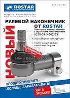 Наконечник тяги рулевой КАМАЗ новый образца правый в сборе (производитель з-д , Россия) 180-3414062