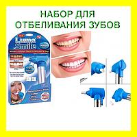 Набор для отбеливания зубов Luma Smile Люма Смайл!Акция