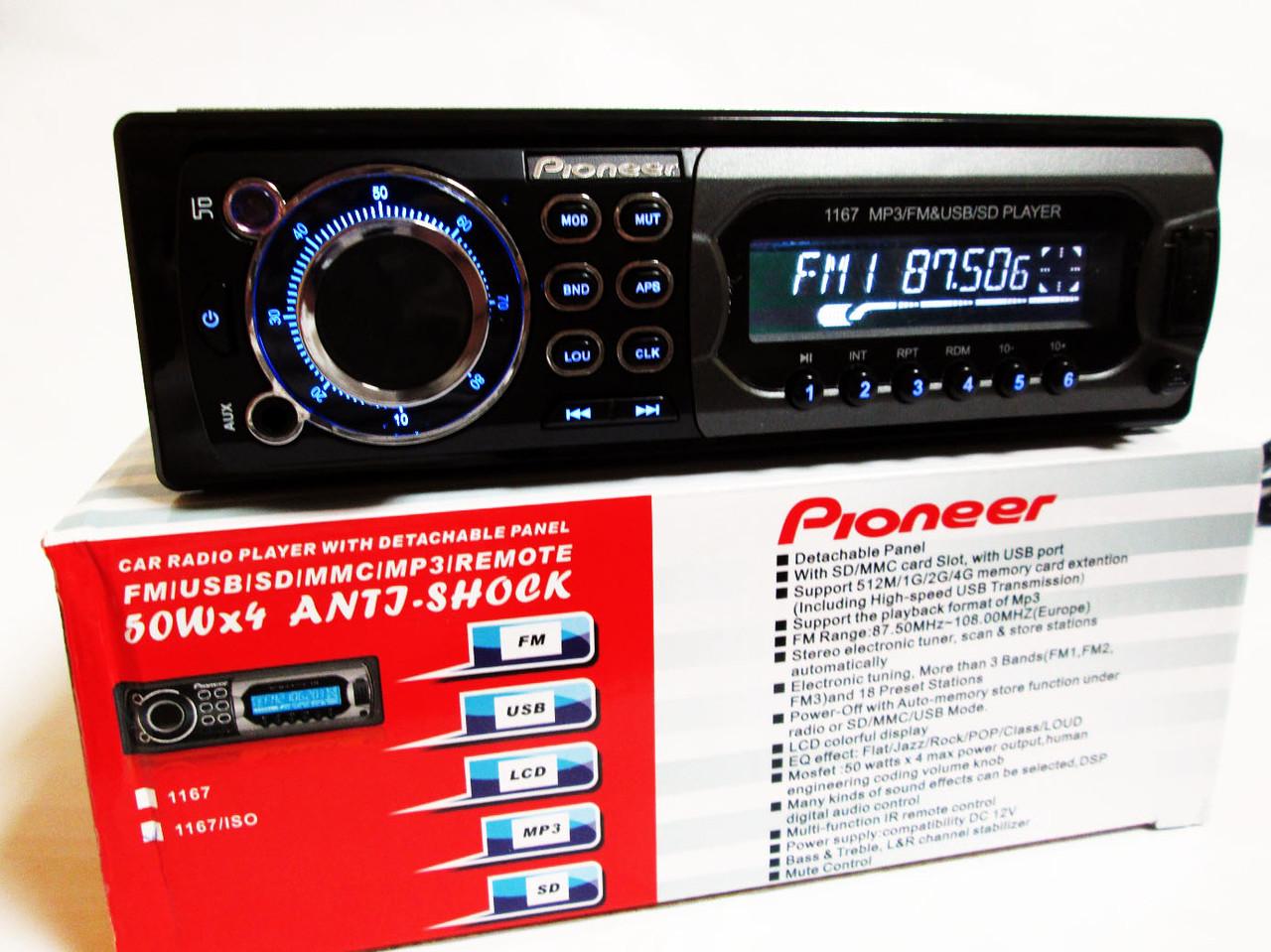 Автомагнитола Pioneer 1167 - USB+SD+AUX+FM (4x50W)