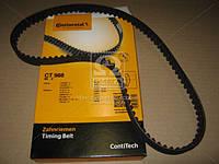 Ремень зубчатый ГРМ (Производство ContiTech) CT988