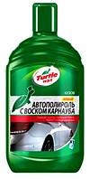Автополироль Turtle Wax с воском карнауба (500мл)