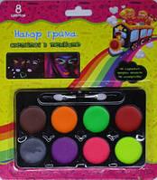 Краска для грима 8 цветов флюоресцентные+кисть_17,5*19,5см
