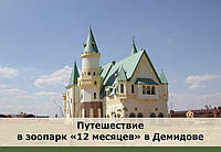 """Зоопарк """"12 месяцев"""", Демидов"""