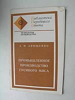"""А.Анищенко """"Промышленное производство гусиного мяса"""""""