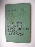 """А.Сєнніков """"Цілорічне інтенсивне вирощування качок без водойм"""""""