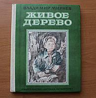 """Книга, детская повесть """"Живое дерево"""" В. Мирнев"""