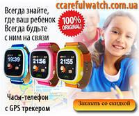 Детские сенсорные часы-телефон с GPS трекером