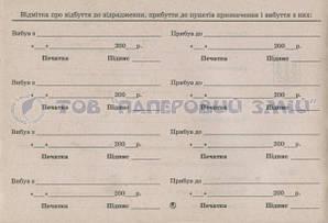Командировочное удостоверение, А5, 100 листов