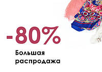 Большая распродажа до -80%