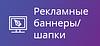 Рекламные баннеры/шапки